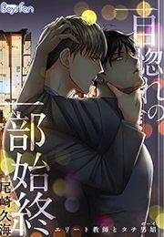 一目惚れの一部始終〜エリート教師とタチ男娼(ボーイ)〜