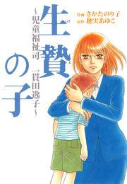 生贄の子〜児童福祉司 一貫田逸子〜