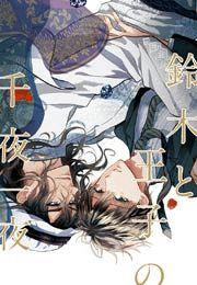 鈴木と王子の千夜一夜
