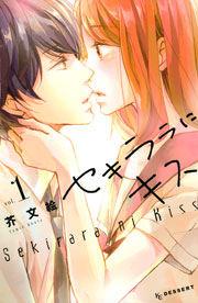 セキララにキス