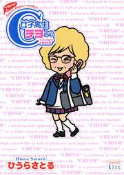 女子高生チヨ(64)