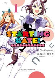 STARTING GATE! —ウマ娘プリティーダービー—