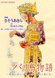 バリ島物語〜神秘の島の王国、その壮麗なる愛と死〜