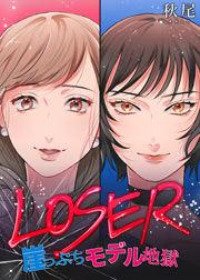 LOSER〜崖っぷちモデル地獄〜