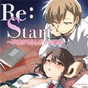 Re:Start 〜不確かでふしだらな関係〜