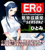 ERO 緊急欲情室〜SEASON2 ひとみ【ゲームコミック】