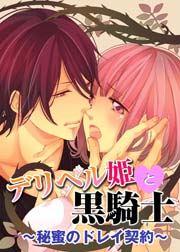 デリヘル姫と黒騎士〜秘蜜のドレイ契約〜