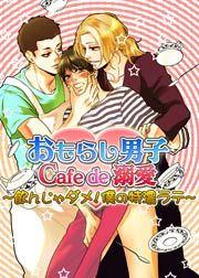 おもらし男子Cafe de 溺愛〜飲んじゃダメ!僕の特濃ラテ〜